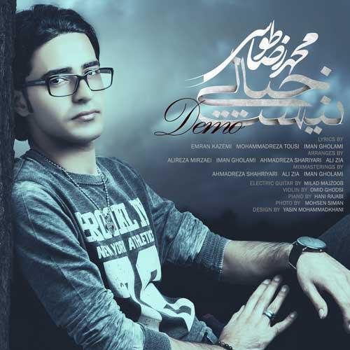 دانلود دمو آلبوم جدید محمد رضا طوسی به نام خیالی نیست
