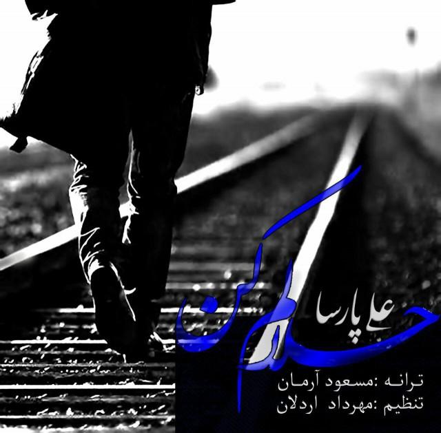 دانلود آهنگ جدید علی پارسا به نام حلالم کن