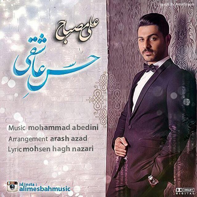 دانلود آهنگ جدید علی مصباح به نام حس عاشقی