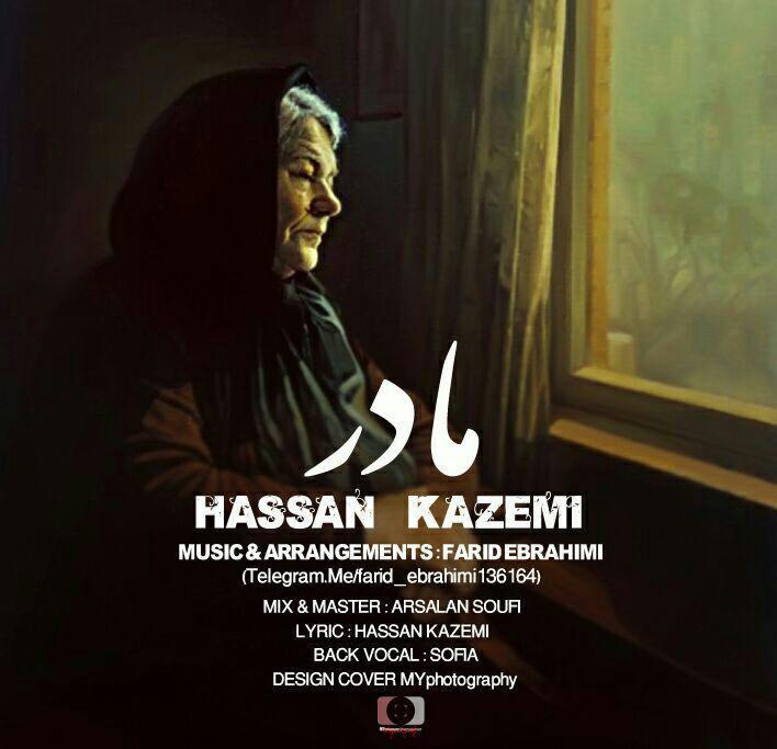 دانلود آهنگ جدید حسن کاظمی به نام مادر