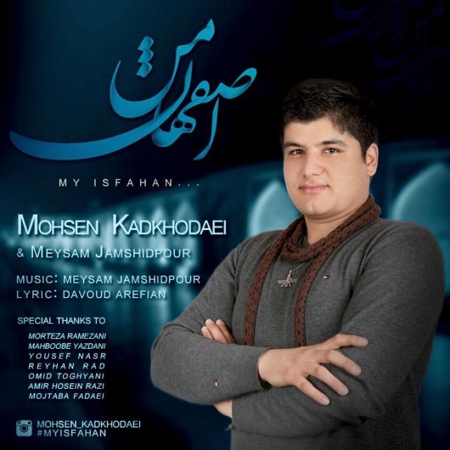 دانلود آهنگ جدید محسن کدخدایی و میثم جمشیدپور به نام اصفهان من