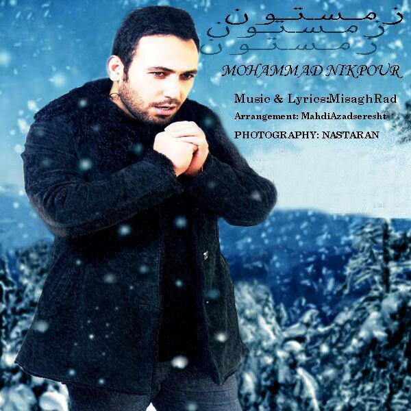 دانلود آهنگ جدید محمد نیکپور به نام زمستون