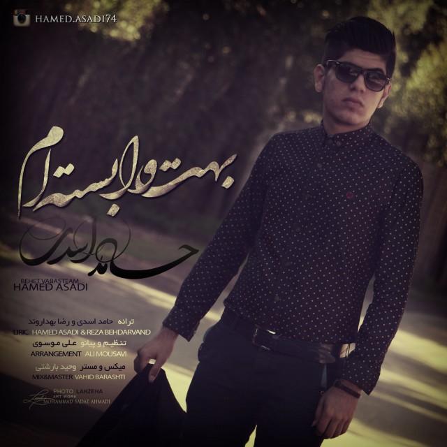 دانلود آهنگ جدید حامد اسدی به نام بهت وابسته ام