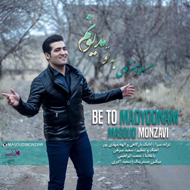 دانلود آهنگ جدید مسعود منزوی به نام به تو مدیونم