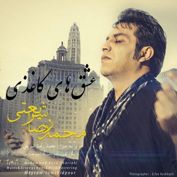 دانلود آهنگ جدید محمدرضا شریعتی به نام عشق های کاغذی