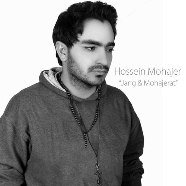 دانلود آهنگ جدید حسین مهاجر به نام جنگ و مهاجرت