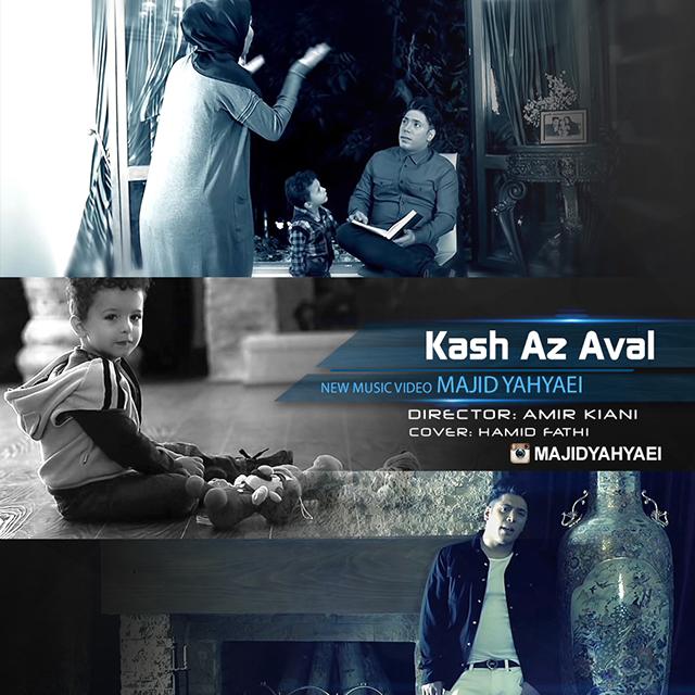 دانلود موزیک ویدیو جدید مجید یحیایی به نام کاش از اول