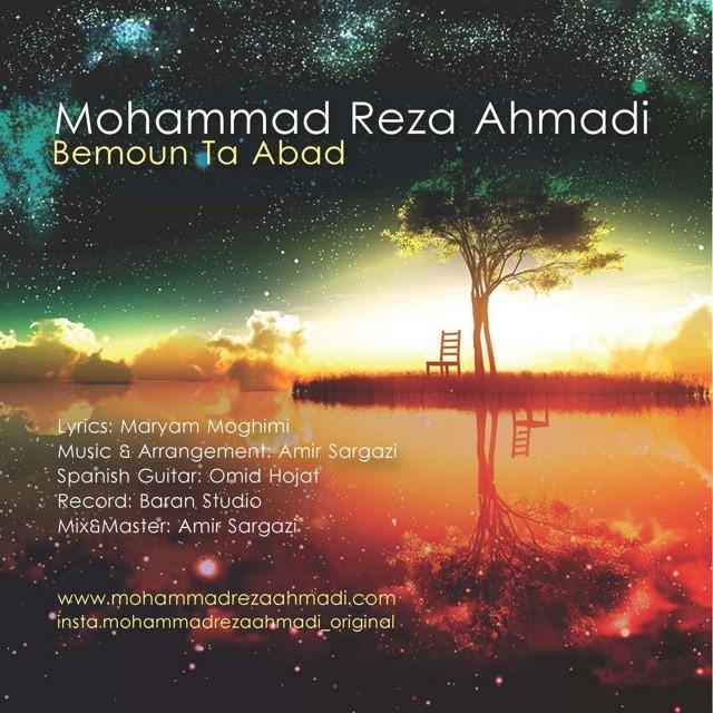 دانلود آهنگ جدید محمدرضا احمدی به نام بمون تا ابد