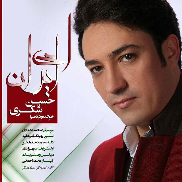 دانلود آهنگ جدید حسین شکری به نام ای ایران