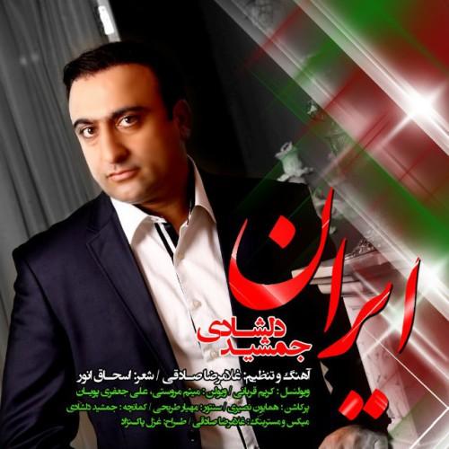 دانلود آهنگ جدید جمشید دلشادی به نام ایران