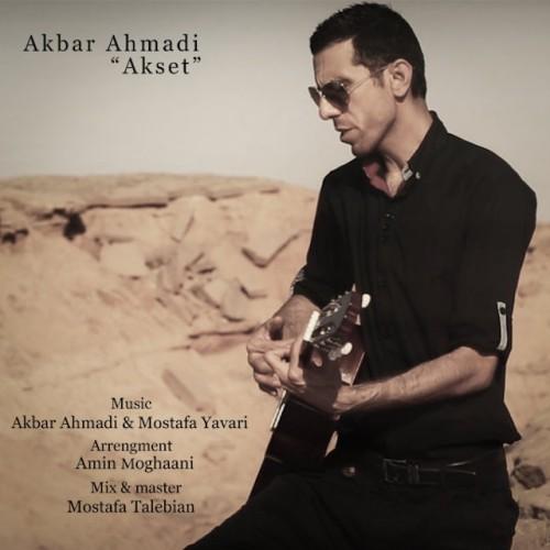 دانلود آهنگ جدید اکبر احمدی به نام عکست