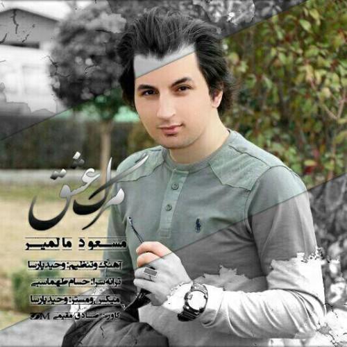 دانلود آهنگ جدید مسعود مالمیر به نام مرگِ عشق