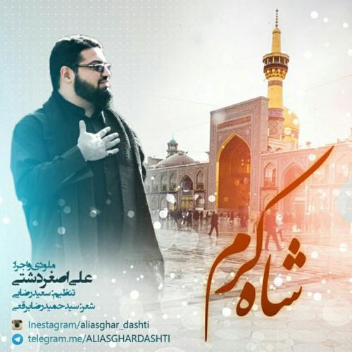 دانلود آهنگ جدید علی اصغر دشتی به نام شه کرم