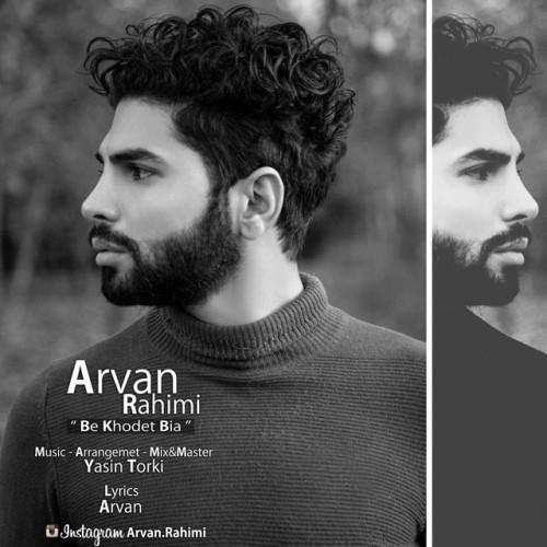 دانلود آهنگ جدید آروان رحیمی به نام به خودت بیا
