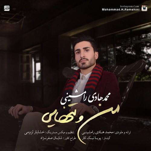 دانلود آهنگ جدید محمد هادی رامشینی به نام من و تنهایی