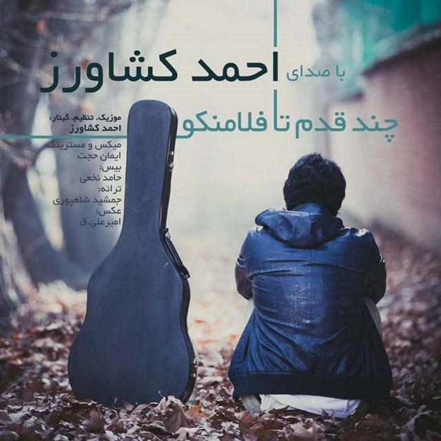 دانلود آهنگ جدید احمد کشاورز به نام چند قدم تا فلامنکو