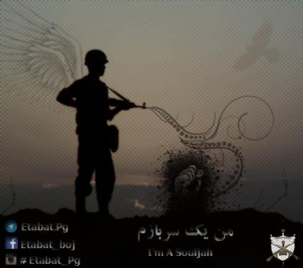 دانلود آهنگ جدید عتابت به نام من یک سربازم