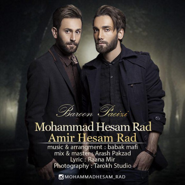 دانلود آهنگ جدید محمد حسام راد و امیر حسام راد به به نام بارون پاییزی