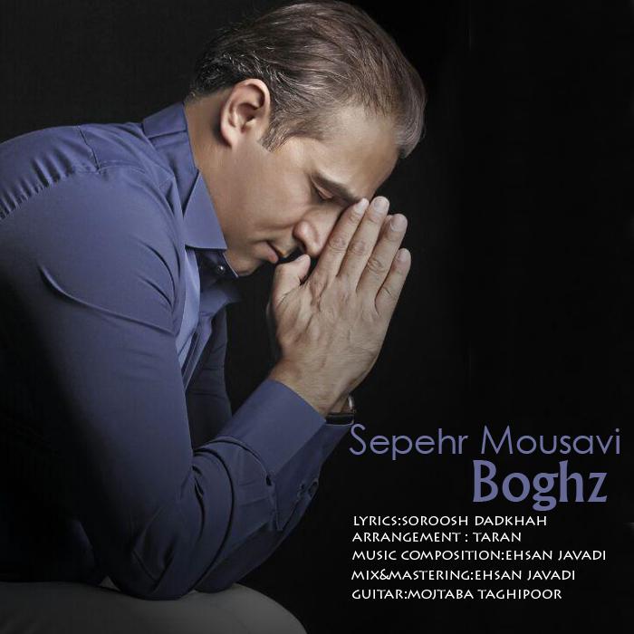 دانلود آهنگ جدید سپهر موسوی به نام بغض