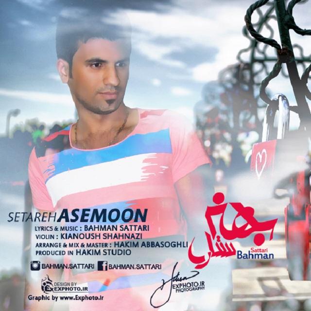 دانلود آهنگ جدید بهمن ستاری به نام ستاره ی آسمون