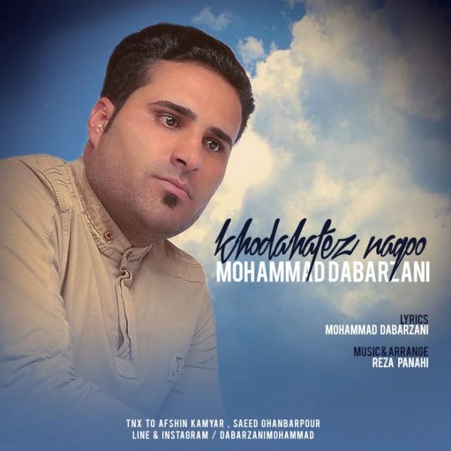 دانلود آهنگ جدید محمد دبرزنی به نام خداحافظ نگو