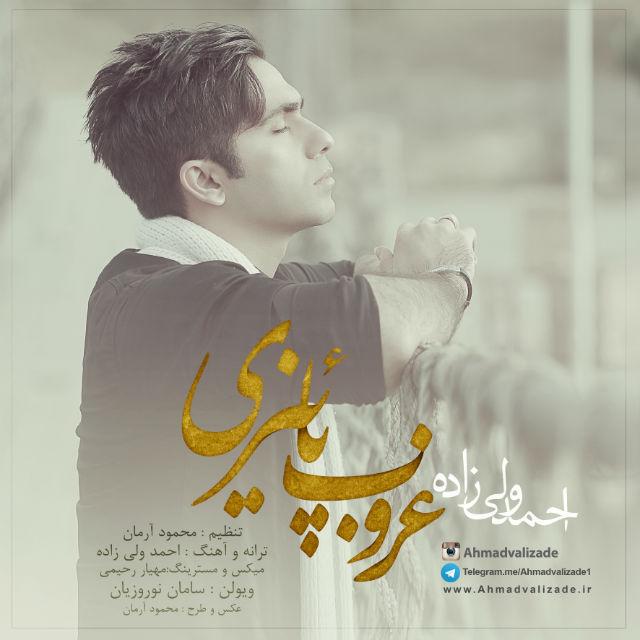 دانلود آهنگ جدید احمد ولی زاده به نام غروب پاییزی