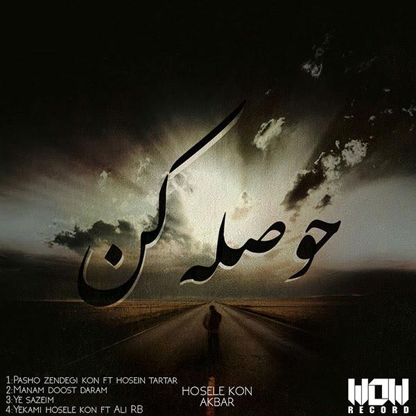 دانلود آلبوم جدید اکبر به نام حوصله کن