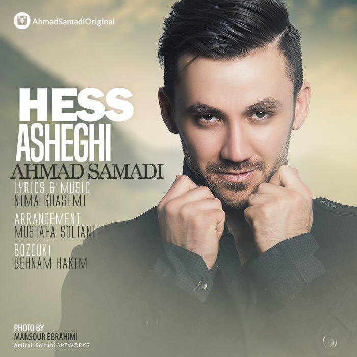 دانلود آهنگ جدید احمد صمدی به نام حس عاشقی