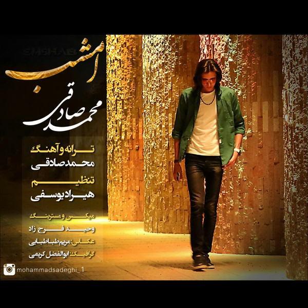 دانلود آهنگ جدید محمد صادقی به نام امشب