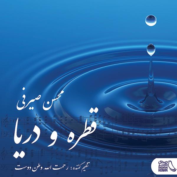 دانلود آهنگ جدید محسن صیرفی به نام قطره و دریا