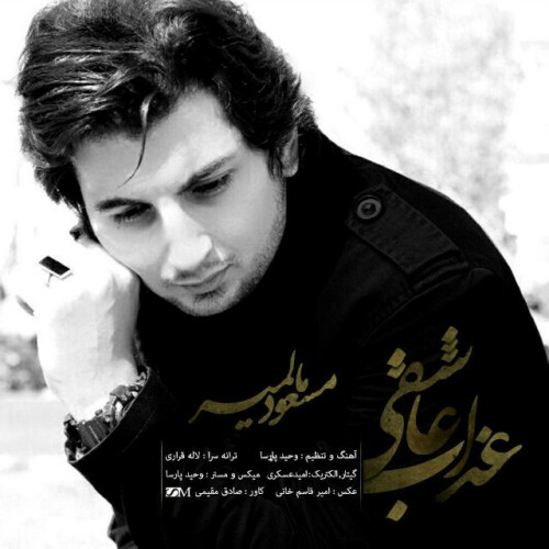دانلود آهنگ جدید مسعود مالمير به نام عذاب عاشقي