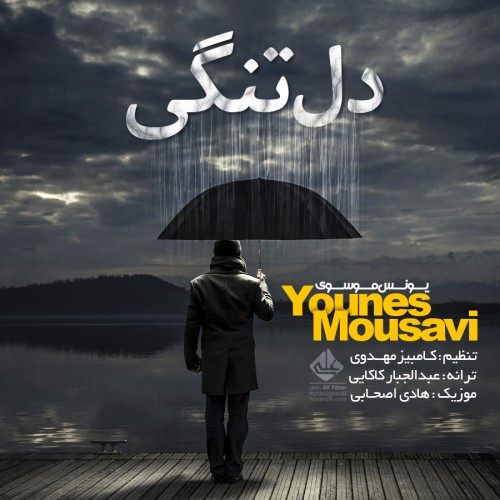 دانلود آهنگ جدید یونس موسوی به نام دلتنگی