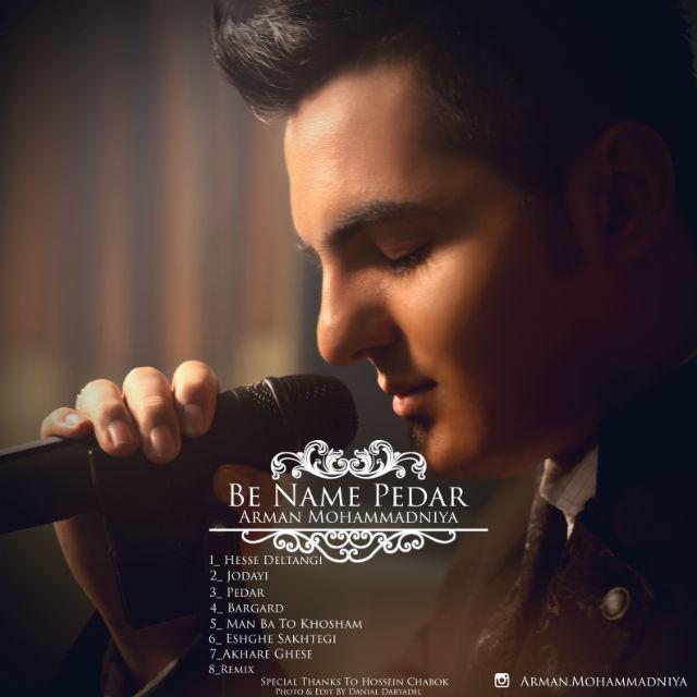 دانلود آلبوم جدید آرمان محمدنیا به نام به نام پدر