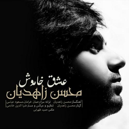 دانلود آهنگ جدید محسن زاهدیان به نام عشق خاموش