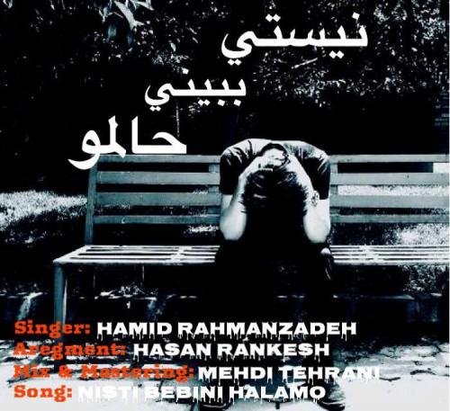 دانلود آهنگ جدید حمید رحمانزاده به نام نیستی ببینی حالمو