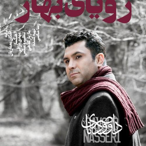 دانلود آهنگ جدید داوود ناصری به نام رویای بهار