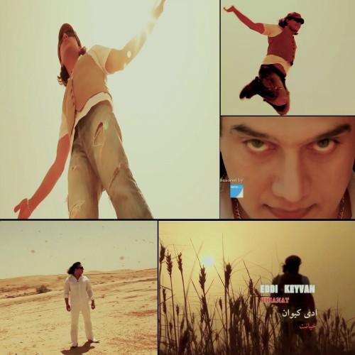 دانلود موزیک ویدیو جدید ادی کیوان به نام خیانت