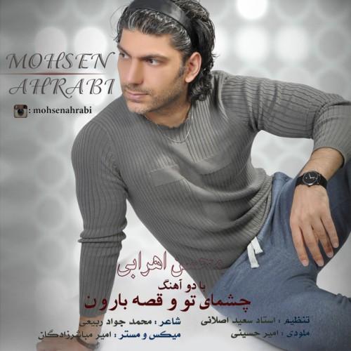 دانلود دو آهنگ جدید محسن اهرابی به نام چشمای تو و قصه ی بارون
