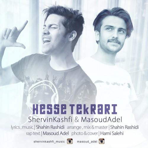 دانلود آهنگ جدید شروین کشفی به همراهی مسعود عادل به نام حس تکراری