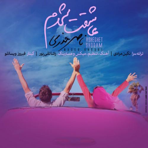 دانلود آهنگ جدید ناصر خدری به نام عاشقت شدم