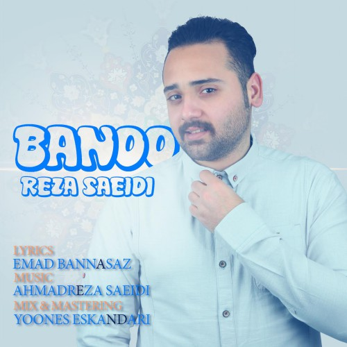 دانلود آهنگ جدید رضا سعیدی به نام بانو