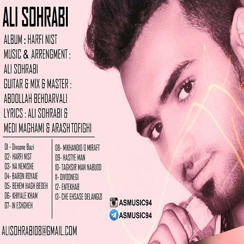 دانلود آلبوم جدید علی سهرابی به نام حرفی نیست