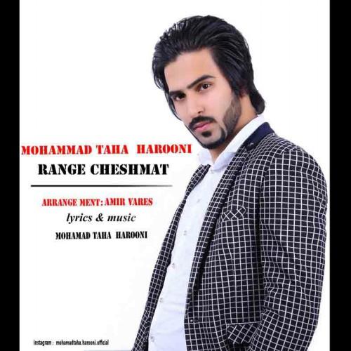 دانلود آهنگ جدید محمد طاها هارونی به نام رنگ چشمات