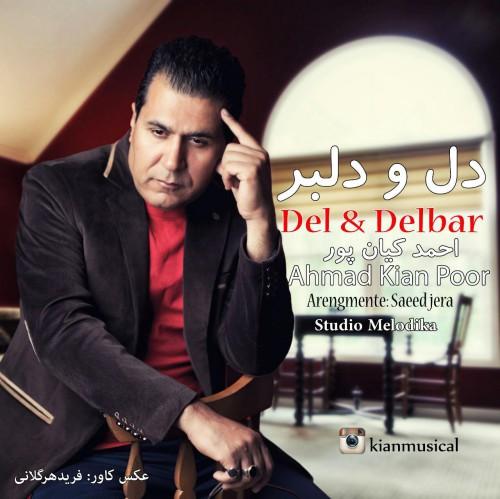 دانلود آهنگ جدید احمد کیان پور به نام دل و دلبر