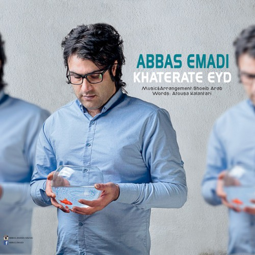 دانلود آهنگ جدید عباس عمادی به نام خاطرات عید