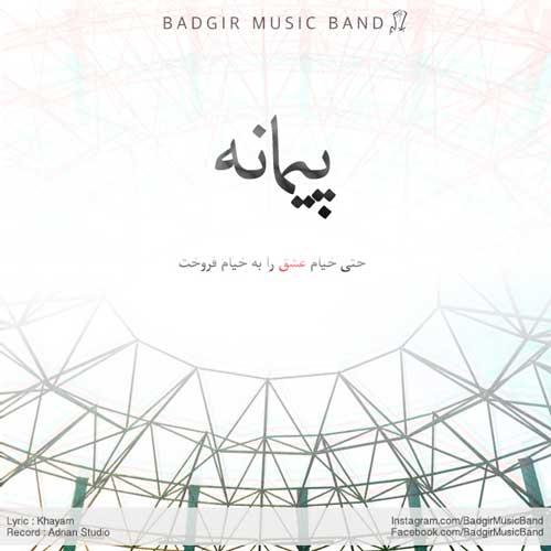 دانلود آهنگ جدید Badgir Music Band به نام پیمانه