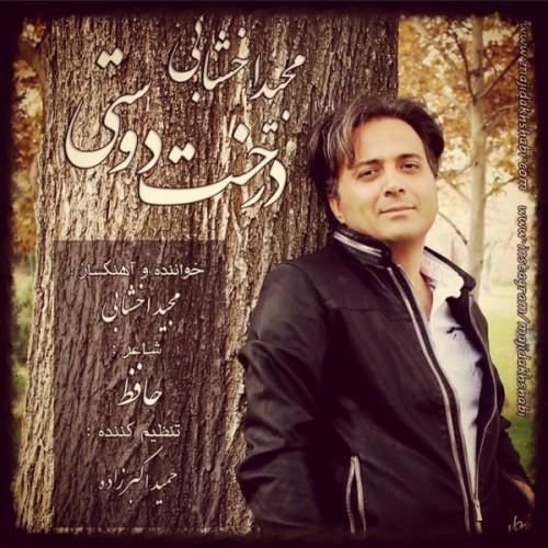 دانلود آهنگ جدید مجید اخشابی به نام درخت دوستی
