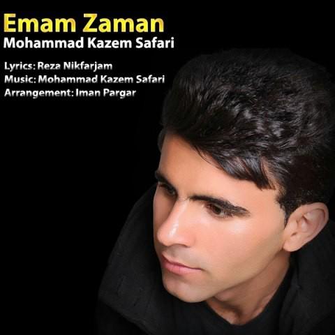 دانلود آهنگ جدید محمد کاظم صفری به نام امام زمان
