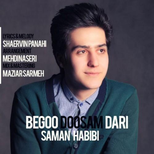 دانلود آهنگ جدید سامان حبیبی به نام بگو دوسم داری
