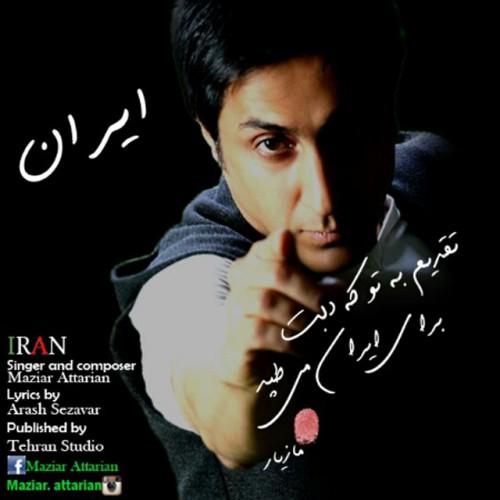 دانلود آهنگ جدید مازیار عطاریان به نام ایران